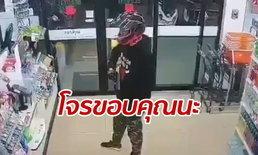 """โจรชักปืนปล้นร้านสะดวกซื้อ ย่านพระราม 2 """"ขอบคุณนะ"""" พูดทิ้งท้าย"""