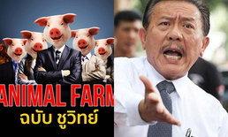 "Animal Farm ฉบับชูวิทย์ สุดแซบ! เจ้าของฟาร์มชอบขู่ ""สี่สี่"" กร้าวสัตว์อื่นอย่ามีปากเสียง"