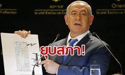 ประกาศยุบสภา-เลือกตั้งใหม่! หลังอิสราเอลเจรจาตั้งรัฐบาลผสมไม่ลงตัว