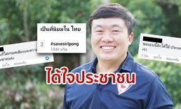 #SaveSiripong มาแรง! แห่ชื่นชม ส.ส.ศรีสะเกษ หลังกล้างดโหวตลุงตู่ สวนมติภูมิใจไทย