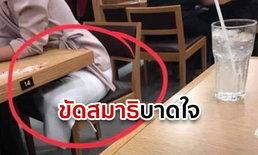 ดราม่าขัดสมาธิ! หนุ่มโพสต์ประจานสาวนั่งไม่เรียบร้อยในร้านอาหาร ชาวเน็ตจวกสาระแน