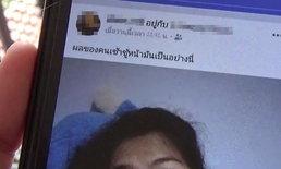 ผัวหึงโหดโพสต์เฟซบุ๊กเป็นลาง คว้าปืนยิงเมียเจ็บสาหัสก่อนยิงตัวเองตาย