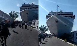 อย่างกับในหนัง! เปิดคลิปเรือสำราญยักษ์พุ่งชนท่าเรือเวนิส คนวิ่งหนีตายชุลมุน