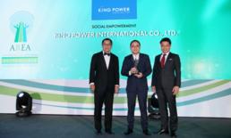 คิง เพาเวอร์ คว้ารางวัลความรับผิดชอบต่อสังคมเป็นเลิศระดับเอเชียด้าน Social Empowerment