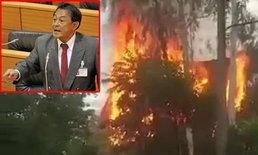 เพลิงไหม้สถานีวิทยุกระจายเสียง ของ พายัพ ปั้นเกตุ อดีต ส.ส.พรรคเพื่อไทย