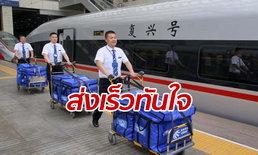 จีนส่งสินค้าเกษตรด้วยรถไฟความเร็วสูง 2 วัน กระจายทั่ว 14 เมือง