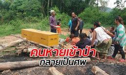 หนุ่มกำเครื่องบูชาหายเข้าป่า 16 วัน เชื่ออาถรรพ์ถ้ำผาสาวโศก สุดท้ายพบเป็นศพ