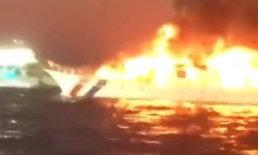 ไฟไหม้เรือกลางทะเลไต้หวัน 30 ชีวิตกระโดดน้ำหนีตายระทึก