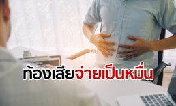 กระทรวงพาณิชย์ แจ้งจับโรงพยาบาลเอกชน ฟันค่ารักษา 3 หมื่น แค่ป่วยท้องเสีย