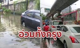 ท่วมทั่วกรุง! ฝนตกหนักแป๊บเดียว แต่เจิ่งรอระบายหลายจุด จนรถติดสีแดงเถือก