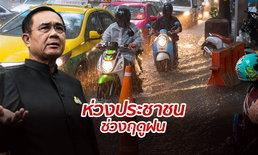 นายกฯ สั่งกทม. เร่งแก้ปัญหารถติด - ระบายน้ำหน้าฝน หลังประชาชนประสบปัญหา