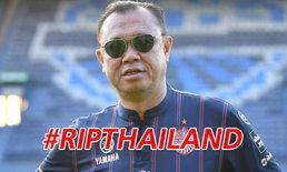 เนวิน เสียใจกระแส #RIPTHAILAND ถามเป็นคนไทยแบบไหน ด่าประเทศตัวเอง