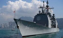 """เรือรบ """"รัสเซีย-สหรัฐฯ"""" ชนกันกลางทะเลจีนตะวันออก"""