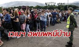 """สหประชาชาติเปิดตัวเลข """"คนเวเนฯ"""" อพยพหนีประเทศตัวเองกว่า 4 ล้านคน"""