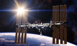 """""""นาซา"""" เล็งขายทัวร์สถานีอวกาศนานาชาติ ค่าตั๋วเกือบ 2,000 ล้านบาท"""