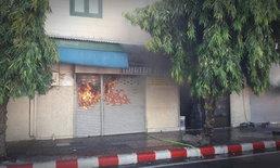 ไฟไหม้ร้านขายอุปกรณ์อิเล็กทรอนิกส์ ย่านสะพานมอญ ดับเพลิงเอาอยู่