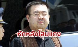 คิมจองนัม พี่ชายคิมจองอึน แอบเผยข้อมูลให้สหรัฐ ก่อนโดนสังหารที่มาเลเซีย