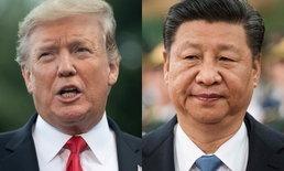 """""""ทรัมป์"""" ขู่ขึ้นภาษีจีนรอบใหม่ หาก """"สี จิ้นผิง"""" ไม่ยอมเจรจาการค้าด้วย"""