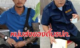 รปภ.แจ้งจับพนักงานส่งสินค้า หลังโดนกระทืบดั้งร้าว-นิ้วหัก เหตุไม่ให้เข้าหมู่บ้าน