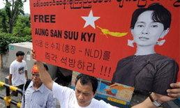 6 แสนเสียงทั่วโลกกระหึ่ม! จี้พม่าปล่อยซูจีครบรอบวันเกิด 64 ปี