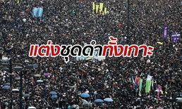 คนฮ่องกงนัดแต่งชุดดำออกเดินขบวน ประณามตำรวจสลายเหตุประท้วง