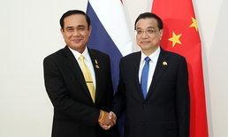 """""""หลี่ เค่อเฉียง"""" แสดงความยินดี """"บิ๊กตู่"""" นั่งนายกรัฐมนตรีไทย"""