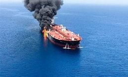โบ้ยทันที สหรัฐฯ กล่าวหาอิหร่านโจมตี 2 เรือบรรทุกน้ำมันในอ่าวโอมาน