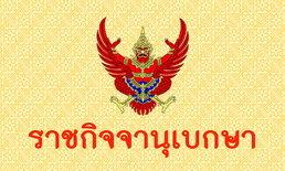 โปรดเกล้าฯ การบังคับบัญชาหน่วยราชการในพระองค์ ขึ้นตรงกับ สมเด็จพระนางเจ้าสุทิดา