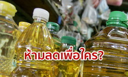 น้ำมันปาล์มห้ามมีโปร! ชาวเน็ตสงสัยทำเพื่อใคร เกษตรกรหรือทุนใหญ่