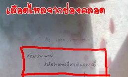 สั่งสอบวินัย ผอ.โรงเรียน ดราม่าเด็ก 5 ขวบ ถูกเพื่อนนักเรียนชายขืนใจ