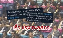 #ประชุมสภา มาแรง! หลังชาวเน็ตอึ้ง รัฐสภาตัดจบใน 17 นาที-บางพรรคที่นั่งว่างอื้อ