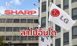 ชาร์ป-แอลจี เตรียมย้ายโรงงานหนีไทย-เวียดนาม ซบอินโดนีเซีย