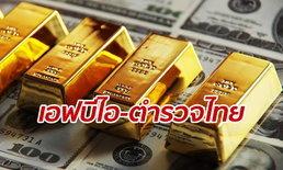 """สหรัฐฯ ร่วมมือตำรวจไทยรวบ """"นักต้มตุ๋น"""" ลงทุนทอง สูบเงินเหยื่อ 340 ล้าน"""