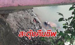 กู้ภัยหัวใจจะวาย ลงไปเก็บศพคนตายลอยน้ำใต้สะพาน จู่ๆ สะดุ้งฟื้นลืมตาโพลง
