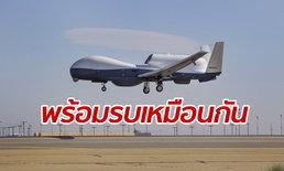 """อิหร่านสอย """"โดรนสอดแนม"""" กองทัพสหรัฐฯ ชี้ล้ำน่านฟ้า"""