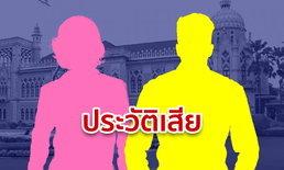 ที่แท้ 2 ว่าที่รัฐมนตรีจากภูมิใจไทย คุณสมบัติมีปัญหาจากถูกร้องเรียนเรื่องในอดีต