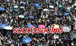 ม็อบฮ่องกงรวมตัวอีกครั้ง หลังรัฐบาลเมินเส้นตาย ยกเลิกกฎหมายส่งผู้ร้ายข้ามแดน
