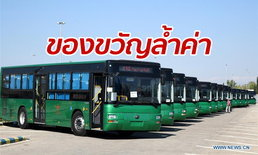 ใจอารี จีนบริจาครถโดยสาร 100 คัน ช่วยขนส่งสาธารณะซีเรีย