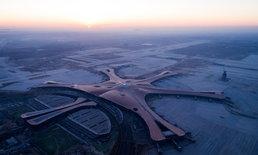 """สนามบินแห่งใหม่ """"ปักกิ่ง ต้าซิง"""" จ่อทำสถิติ ผุดตำแหน่งงานกว่า 6 แสนอัตรา"""