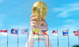 """ฮือฮา! 10 ชาติ """"อาเซียน"""" พร้อมเสนอตัวเป็นเจ้าภาพจัด """"ฟุตบอลโลก"""""""