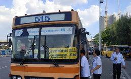เฮ ขนส่งฯไฟเขียวรถเมล์สาย 515 วิ่งบนทางด่วนได้