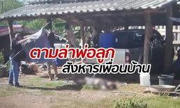 ตามล่าพ่อเฒ่ามือปืน สังหารโหดเพื่อนบ้าน ตำรวจมุ่งปมพิพาทแย่งที่ดิน