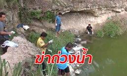 หาปลาแต่เจอศพ! หนุ่มโรงงานตายสยอง หินถ่วงคอ-หน้าถูกทุบเละ ลอยอืดบ่อดิน