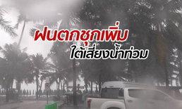 อุตุฯ เตือนใต้-ตะวันออก ฝนตกหนัก ระวังน้ำท่วมฉับพลันในช่วงนี้