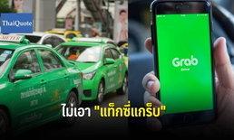 """สหกรณ์แท็กซี่ค้าน """"แท็กซี่แกร็บ"""" ถูกกฎหมาย จ่อบุกพรรคภูมิใจไทย"""