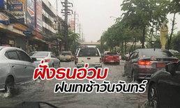 ฝนเทกระหน่ำฝั่งธนฯ เช้าวันจันทร์ รถติดสยอง เพชรเกษม-พระราม 2 อ่วม