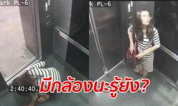 """ตามล่า """"สาวแว่นชุดลาย"""" เก็บกระเป๋าเงินตกในลิฟต์แล้วหนี รถที่ขับก็ไม่ใช่ของตัวเอง"""