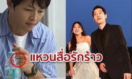 ซงจุงกิ-ซองเฮเคียว ถูกจับได้เพราะแหวนแต่งงาน! หลังสื่อเห็นทั้งคู่ไม่สวมหลายครั้ง
