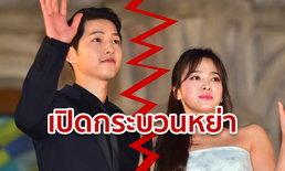 ซงจุงกิ หย่า ซองเฮเคียว! ต้องยื่นเรื่องที่ศาล แต่ทำไมถึงไม่ใช่การฟ้องหย่า
