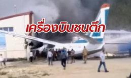 เครื่องบินรัสเซียไถลตกรันเวย์-พุ่งชนอาคาร ไฟลุกพรึ่บ! นักบินสังเวย 2 ศพ